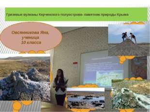 Грязевые вулканы Керченского полуострова- памятник природы Крыма Овсянникова