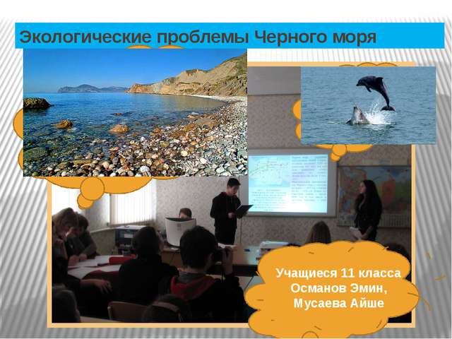 Экологические проблемы Черного моря Учащиеся 11 класса Османов Эмин, Мусаева...