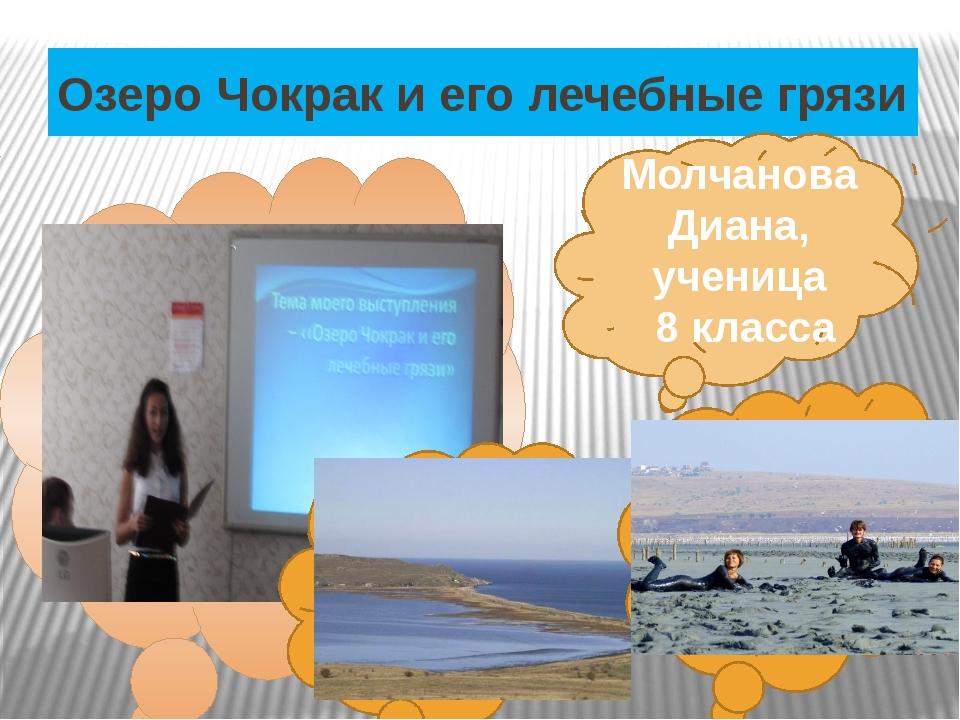 Озеро Чокрак и его лечебные грязи Молчанова Диана, ученица 8 класса