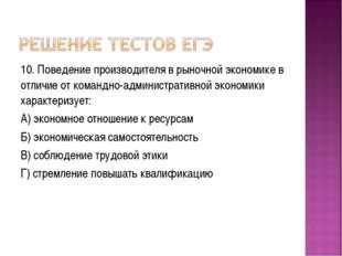 10. Поведение производителя в рыночной экономике в отличие от командно-админи