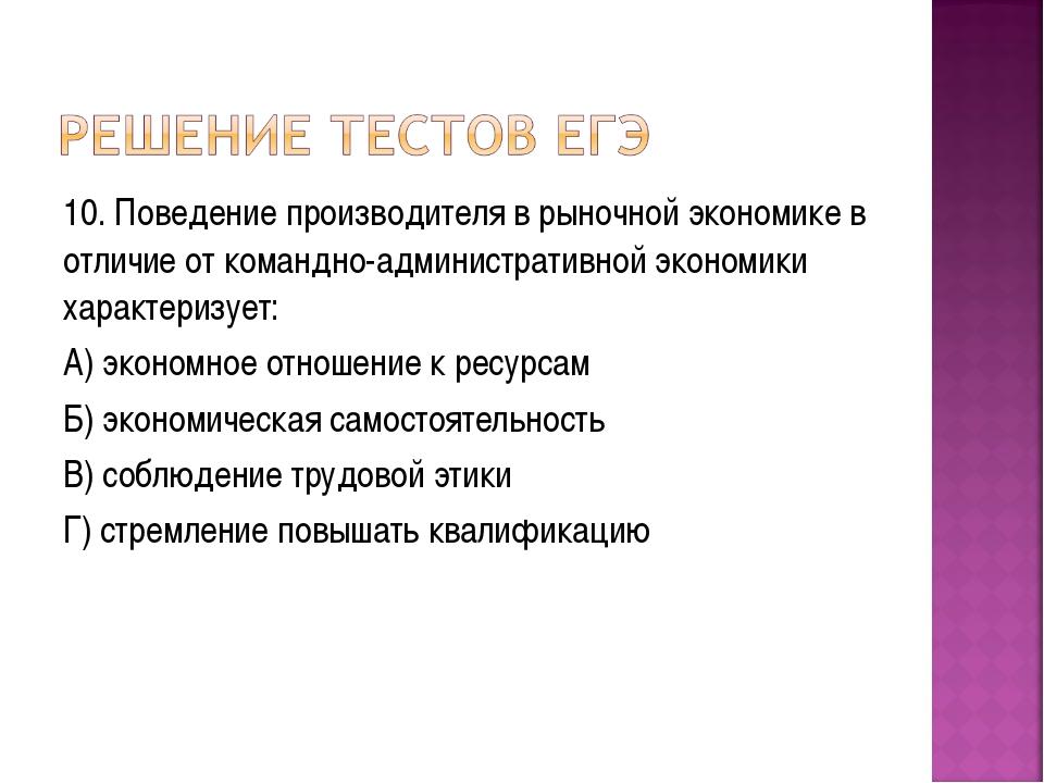 10. Поведение производителя в рыночной экономике в отличие от командно-админи...