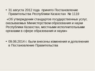 31 августа 2012 года принято Постановление Правительства Республики Казахстан