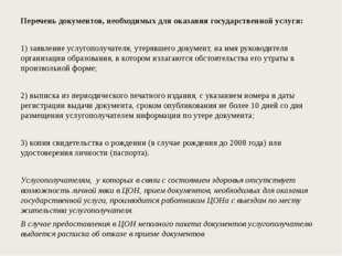 Перечень документов, необходимых для оказания государственной услуги:  1) за