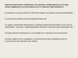 Перечень документов, необходимых для оказания государственной услуги при личн