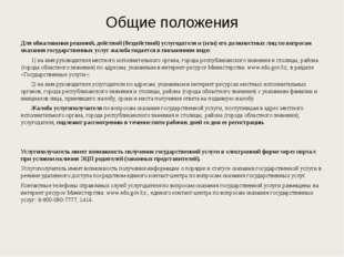 Общие положения Для обжалования решений, действий (бездействий) услугодателя