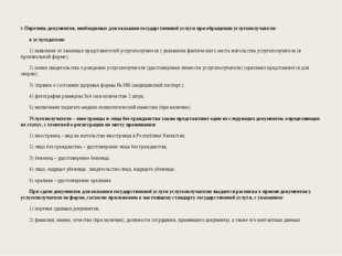 . 9. Перечень документов, необходимых для оказания государственной услуги при