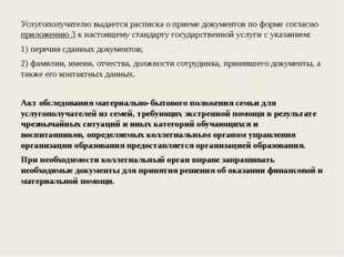 Услугополучателю выдается расписка о приеме документов по форме согласно прил