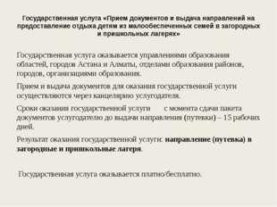 Государственная услуга «Прием документов и выдача направлений на предоставлен
