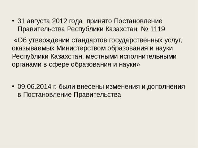 31 августа 2012 года принято Постановление Правительства Республики Казахстан...