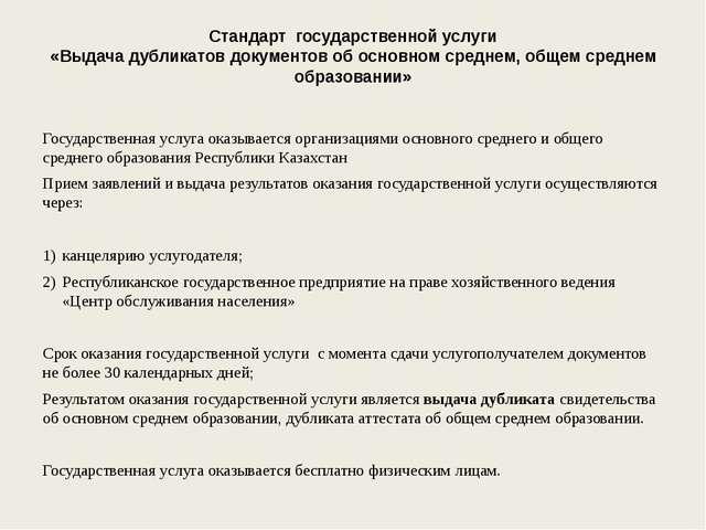 Стандарт государственной услуги «Выдача дубликатов документов об основном сре...