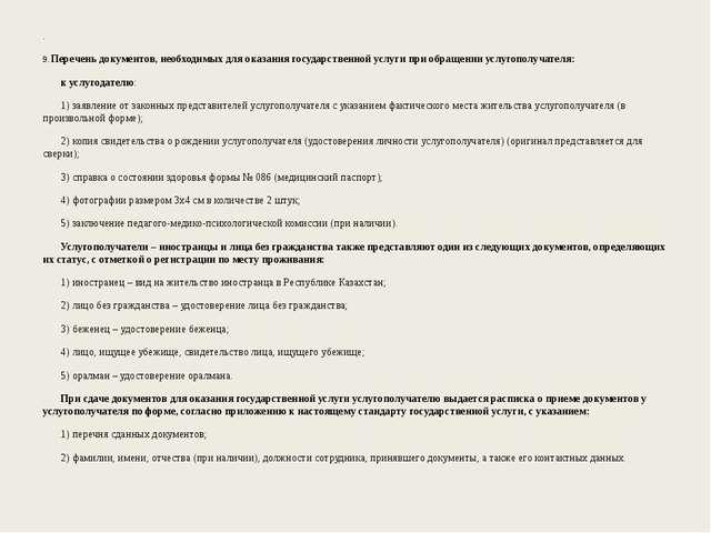 . 9. Перечень документов, необходимых для оказания государственной услуги при...