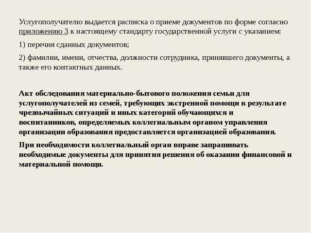 Услугополучателю выдается расписка о приеме документов по форме согласно прил...
