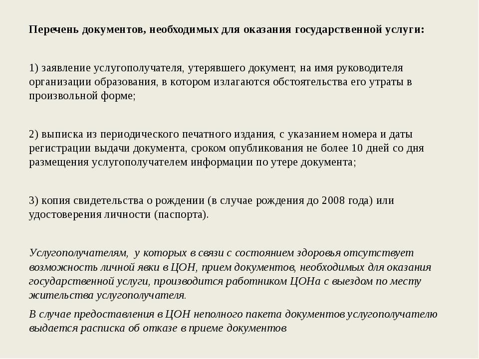Перечень документов, необходимых для оказания государственной услуги:  1) за...