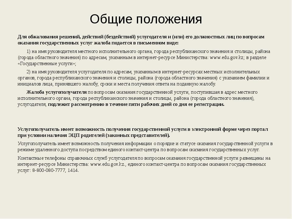 Общие положения Для обжалования решений, действий (бездействий) услугодателя...