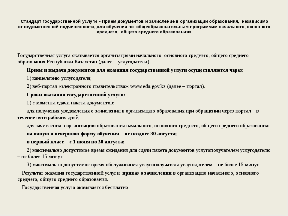 Стандарт государственной услуги «Прием документов и зачисление в организации...