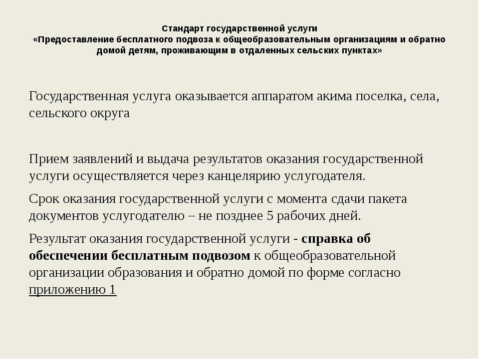 Стандарт государственной услуги «Предоставление бесплатного подвоза к общеобр...