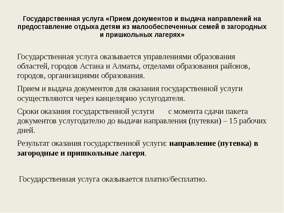 Государственная услуга «Прием документов и выдача направлений на предоставлен...