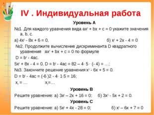 ІV . Индивидуальная работа Уровень А №1. Для каждого уравнения вида ax2 + bx