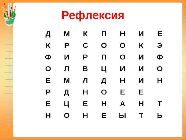 Рефлексия ДМКПНИЕ КРСООКЭ ФИРПОИФ ОЛВЦИИО ЕМЛДНИ...