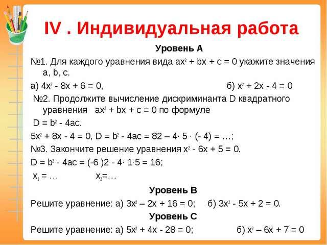 ІV . Индивидуальная работа Уровень А №1. Для каждого уравнения вида ax2 + bx...