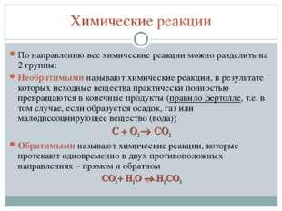 Химические реакции По направлению все химические реакции можно разделить на 2