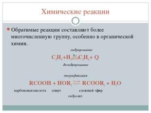Химические реакции Обратимые реакции составляют более многочисленную группу,