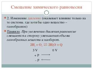 Смещение химического равновесия 2. Изменение давление (оказывает влияние толь