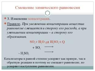 Смещение химического равновесия 3. Изменение концентрации. Правило. При увели