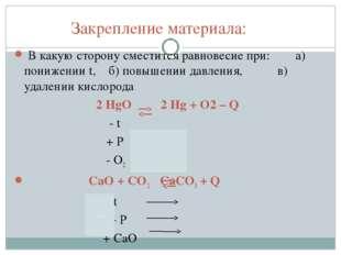 Закрепление материала: В какую сторону сместится равновесие при: а) понижении