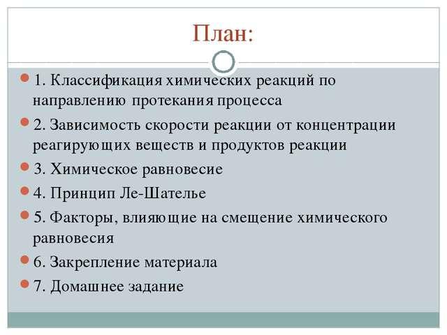 План: 1. Классификация химических реакций по направлению протекания процесса...