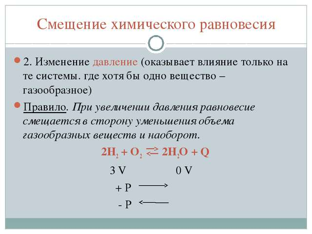 Смещение химического равновесия 2. Изменение давление (оказывает влияние толь...