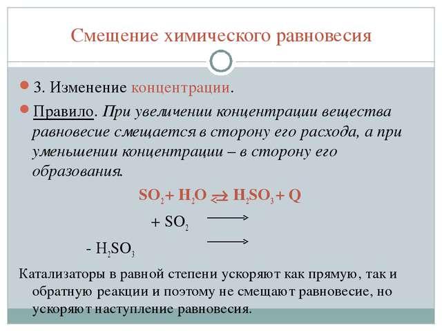 Смещение химического равновесия 3. Изменение концентрации. Правило. При увели...