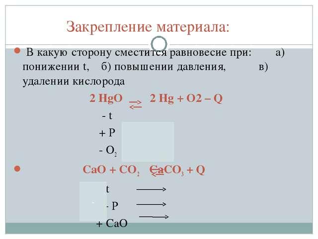 Закрепление материала: В какую сторону сместится равновесие при: а) понижении...