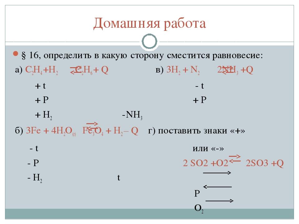 Домашняя работа § 16, определить в какую сторону сместится равновесие: а) С2Н...