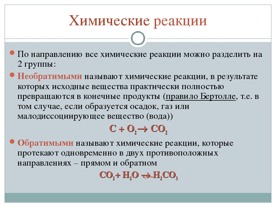 Химические реакции По направлению все химические реакции можно разделить на 2...