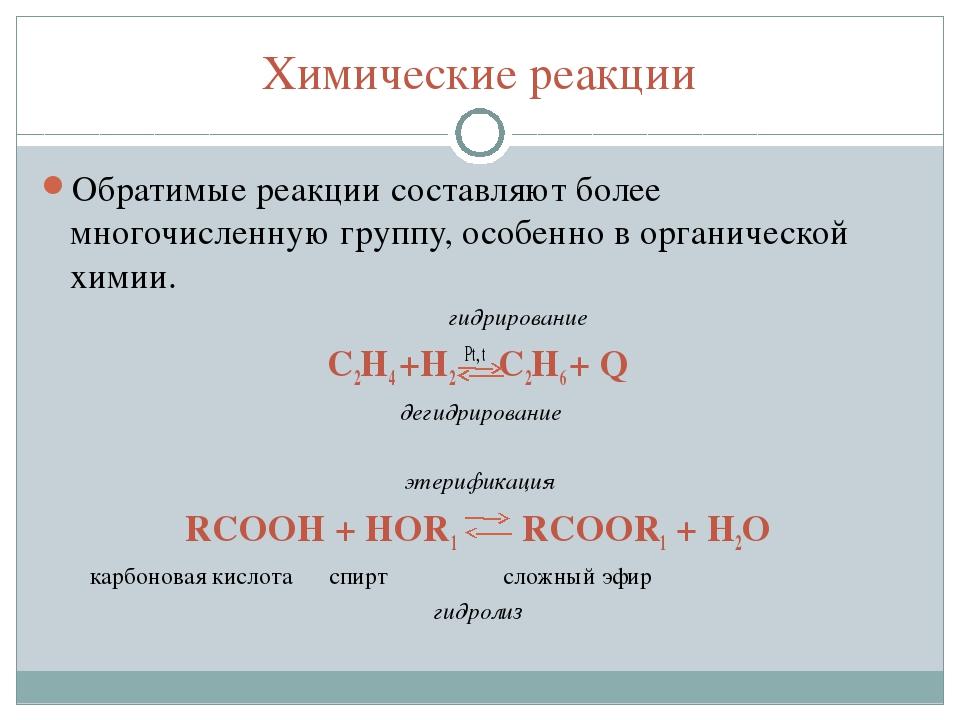 Химические реакции Обратимые реакции составляют более многочисленную группу,...