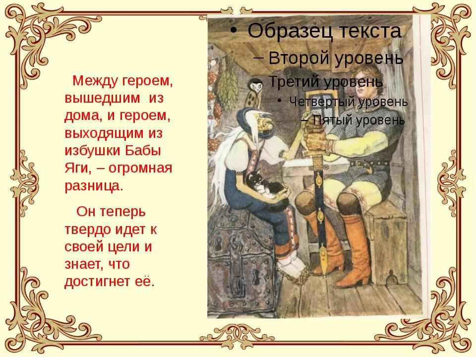 Между героем, вышедшим из дома, и героем, выходящим из избушки Бабы Яги, – о...