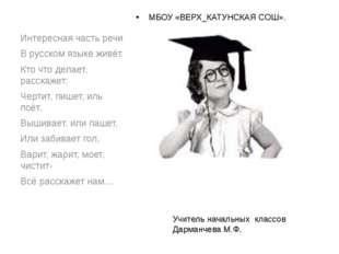 МБОУ «ВЕРХ_КАТУНСКАЯ СОШ». Интересная часть речи В русском языке живёт. Кто