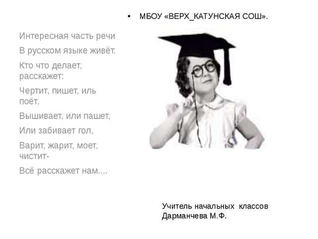 МБОУ «ВЕРХ_КАТУНСКАЯ СОШ». Интересная часть речи В русском языке живёт. Кто...