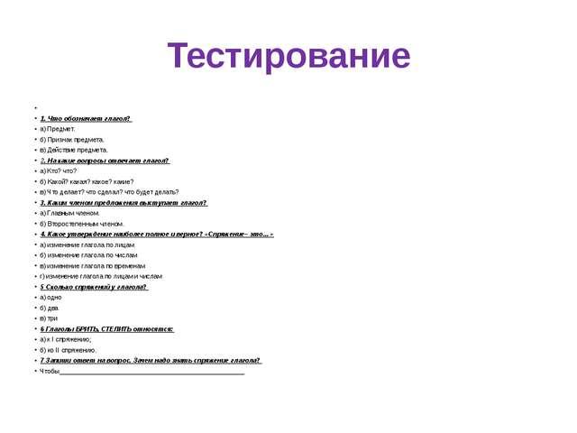 Тестирование 1. Что обозначает глагол? а) Предмет. б) Признак предмета. в) Де...