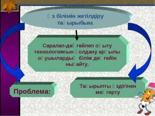 Саралап-деңгейлеп оқыту технологиясын қолдану арқылы оқушылардың білім деңгей