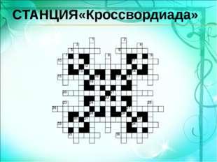 СТАНЦИЯ«Кроссвордиада»
