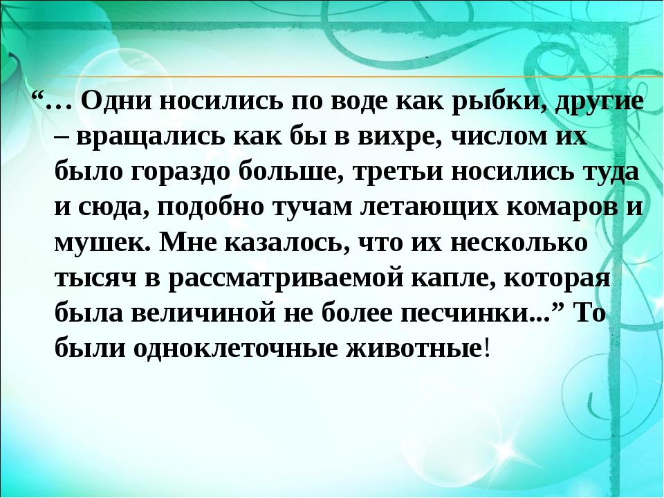 """""""… Одни носились по воде как рыбки, другие – вращались как бы в вихре, числом..."""