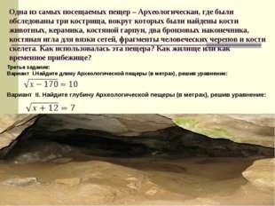 Одна из самых посещаемых пещер – Археологическая, где были обследованы три ко