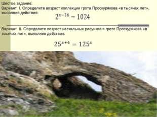 Шестое задание: Вариант I. Определите возраст коллекции грота Проскурякова «в