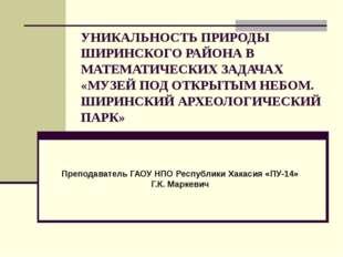 УНИКАЛЬНОСТЬ ПРИРОДЫ ШИРИНСКОГО РАЙОНА В МАТЕМАТИЧЕСКИХ ЗАДАЧАХ «МУЗЕЙ ПОД О
