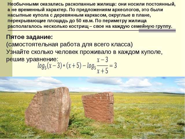 Необычными оказались раскопанные жилища: они носили постоянный, а не временны...