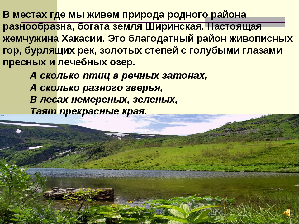 В местах где мы живем природа родного района разнообразна, богата земля Ширин...