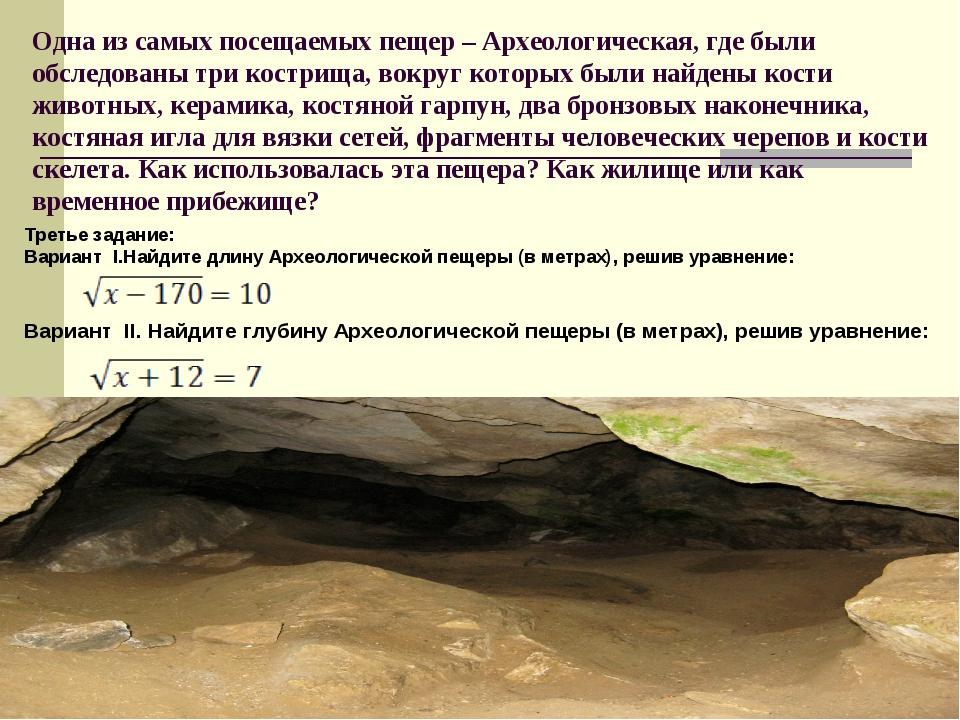 Одна из самых посещаемых пещер – Археологическая, где были обследованы три ко...