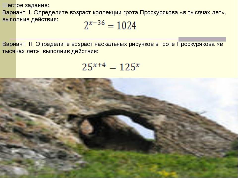 Шестое задание: Вариант I. Определите возраст коллекции грота Проскурякова «в...